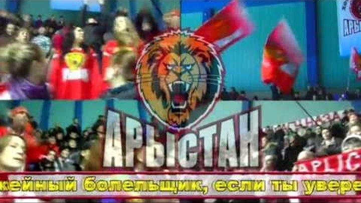 """Ролик """"Фан-клуб Арыстан"""""""