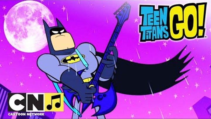 Haideți Tineri Titani! ♫ Ca băiat sunt adevărat ♫ Cartoon Network