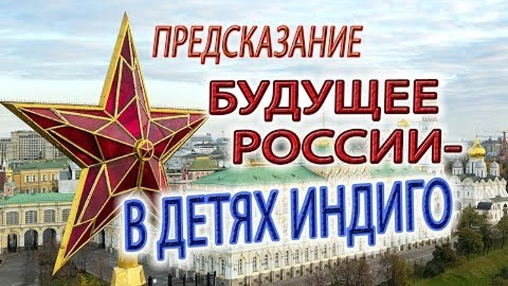 Предсказание - Будущее России, дети индиго и Эра Водолея, Николай 2 и Серафим Саровский!