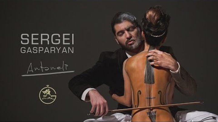 Sergei Gasparyan - Antaneli // Official Music Video // 2016