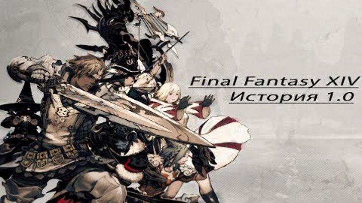 Final Fantasy XIV: История 1.0 (русские субтитры)