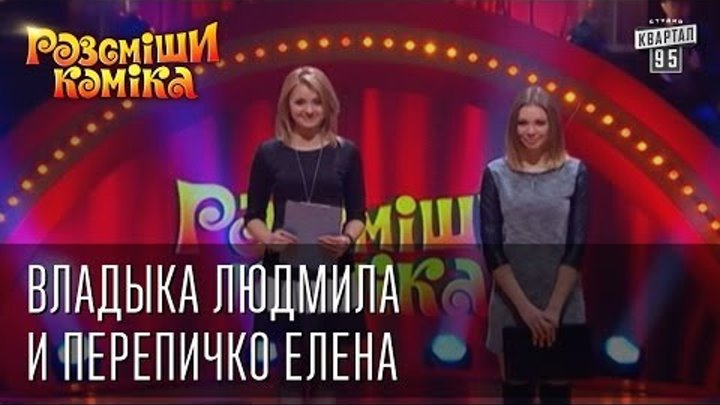 Рассмеши Комика 7 ой сезон выпуск 9 Владыка Людмила и Перепичко Елена