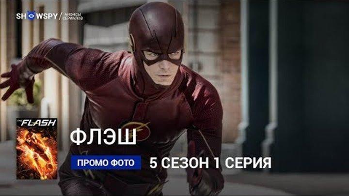 Флэш 5 сезон 1 серия промо фото
