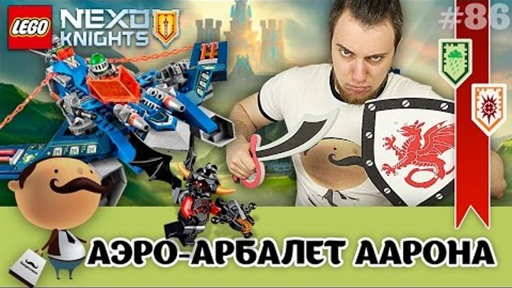LEGO Nexo Knights обзор 70320 Аэро-арбалет Аарона. Обзор + щиты для сканирования