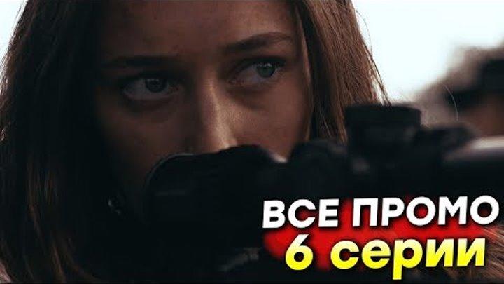 Бойтесь Ходячих мертвецов 4 сезон 6 серия - ВСЕ ПРОМО НА РУССКОМ