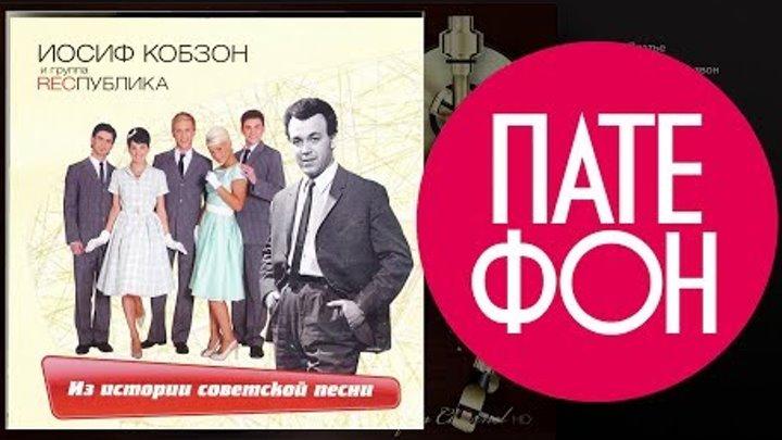 Иосиф Кобзон и группа Республика - Из истории советской песни (Весь альбом) 2009 / FULL HD