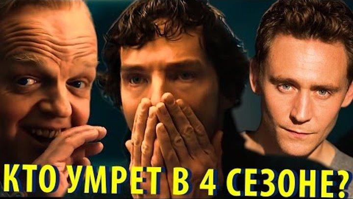 Шерлок Холмс: Что Будет в 4 Сезоне? (Последнее Дело)