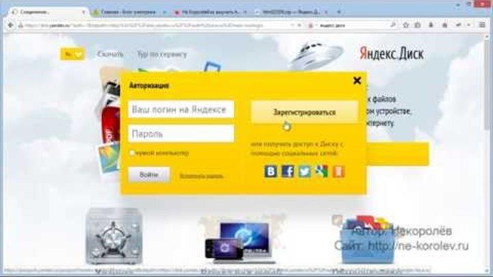 Зачем нужен Яндекс Диск и как им пользоваться?