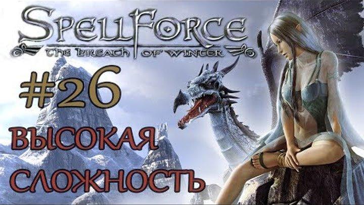 Прохождение SpellForce: The Breath of Winter (серия 26) Клинок Теней