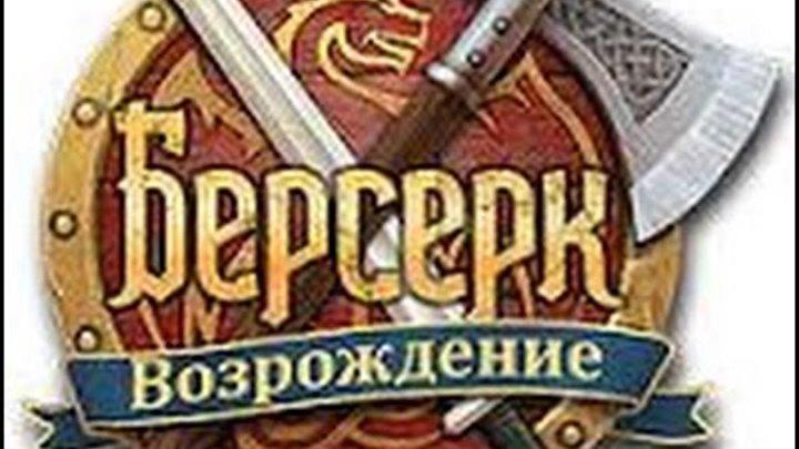 LetsPlay Берсерк Возрождение Part 2