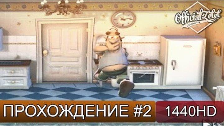 Как достать соседа прохождение - ПИКНИК - 2 Сезон