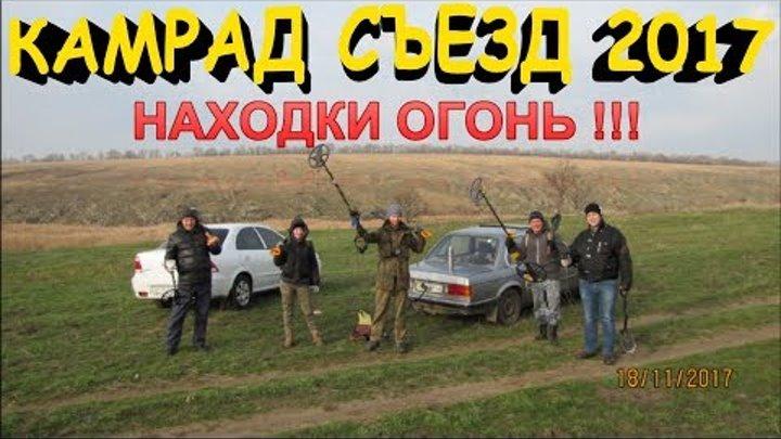 УДАЧНЫЕ НАХОДКИ ПОД КОНЕЦ СЕЗОНА НА СТАРОМ МЕСТЕ! Кладоискатели - Украина! (Коп монет 2017).