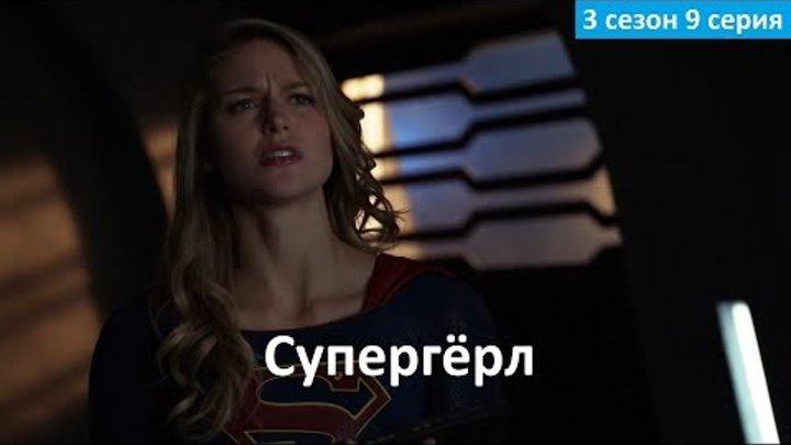 Супергёрл 3 сезон 9 серия - Фрагмент (Без перевода, 2017) Supergirl 3x09