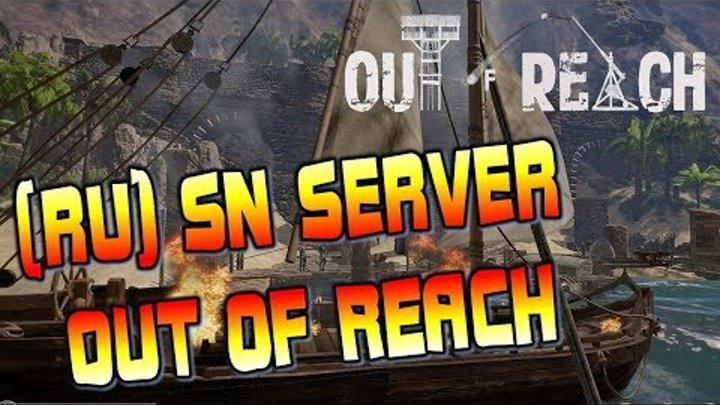 Первый день выживания на сервере (RU) SN SERVER Out of Reach