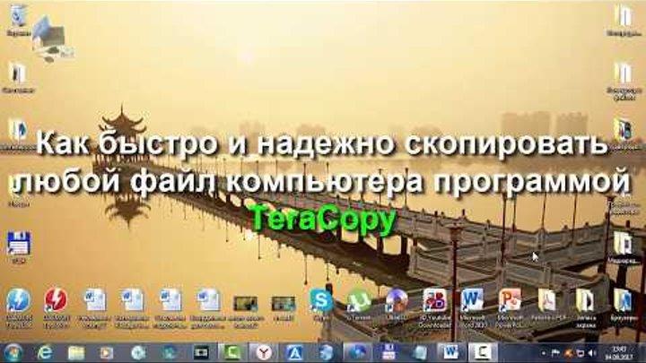 Как быстро и надежно скопировать любой файл компьютера программой TeraCopy