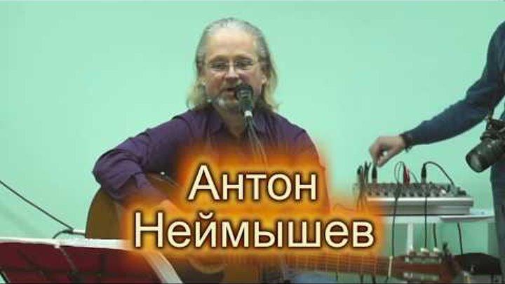 Антон Неймышев, квартирник 06.03.18, Школа рока