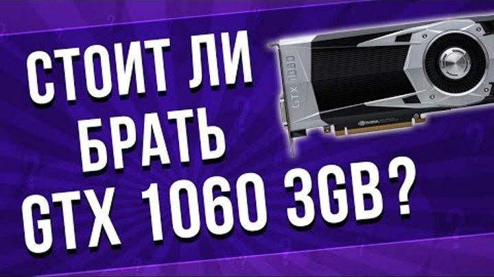Брать ли всё-таки GTX 1060 с 3 гбайтами памяти? (Экстренный выпуск)
