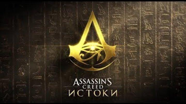 Assassin's Creed Истоки Gamescom 2017 Трейлер игрового процесса