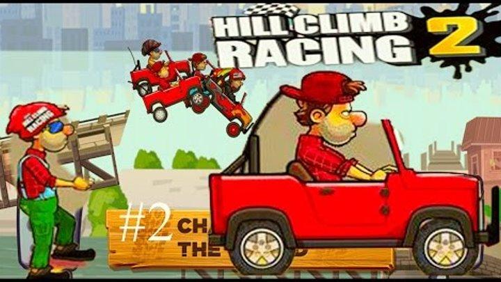 HILL CLIMB RACING 2-#2 МУЛЬТИК ИГРА про машинки тачки гонки и крутые трассы Игровое видео для детей