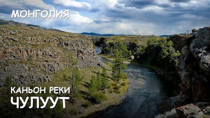 Мир Приключений - Каньон реки Чулуут. Монголия. Chuluut river. Mongolia.