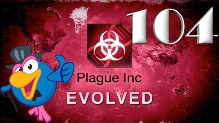 "Plague inc: EVOLVED - ""Сценарии Игроков: Смешарики"" - 104"