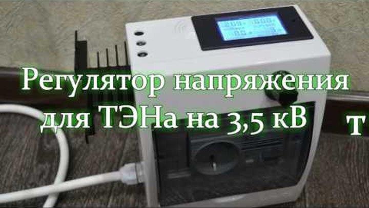 Регулятор напряжения для ТЭНа на 3.5 кВт