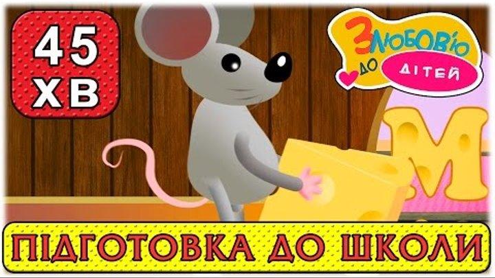 Підготовка до школи. Вчимо український алфавіт - Мультики для найменших – З любов'ю до дітей (ZDD)