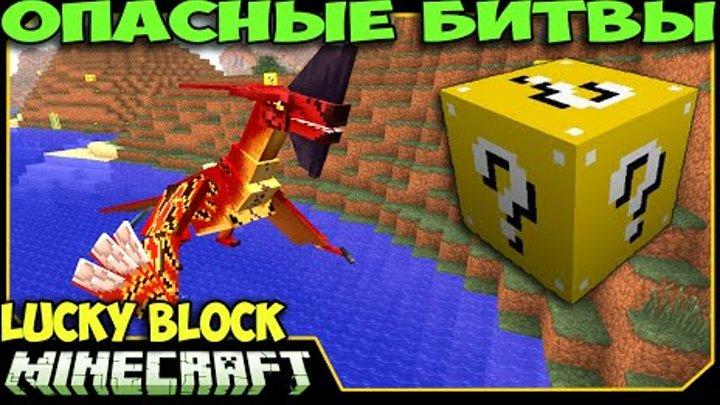 ч.23 Опасные битвы в Minecraft - Крылатый Демон