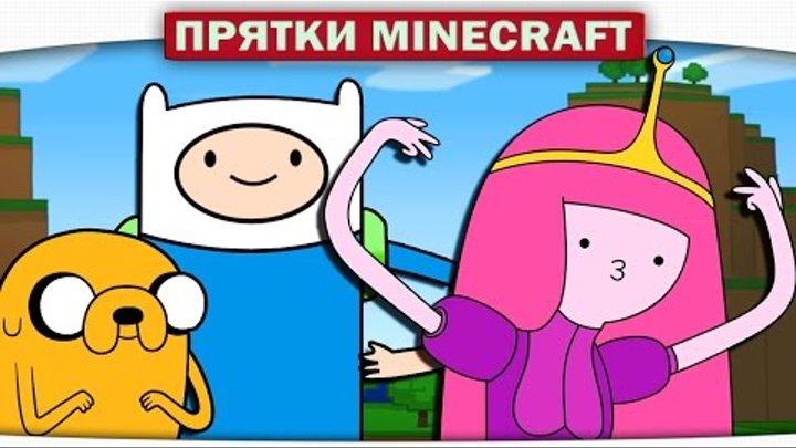 ВРЕМЯ ПРИКЛЮЧЕНИЙ \ Adventure Time - Прохождение Карт Minecraft (Прятки)