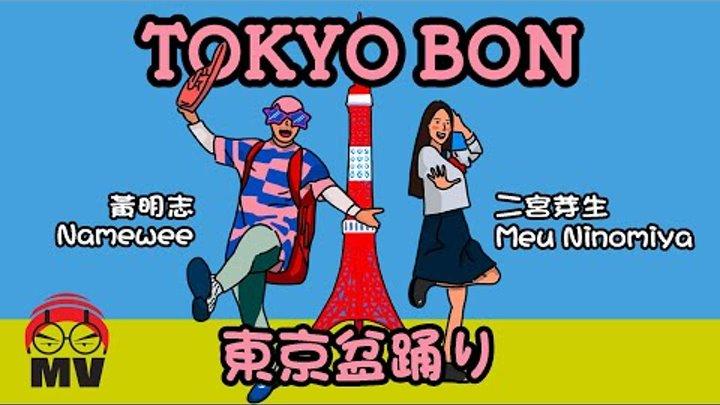 Tokyo Bon 東京盆踊り2020 (Makudonarudo) Namewee黃明志 ft.Meu Ninomiya二宮芽生