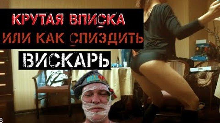 Как быстро заработать деньги в Москве,спи3дили вискарь на кубке конфедерации