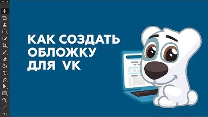 Как создать обложку для вконтакте. Веб дизайн.