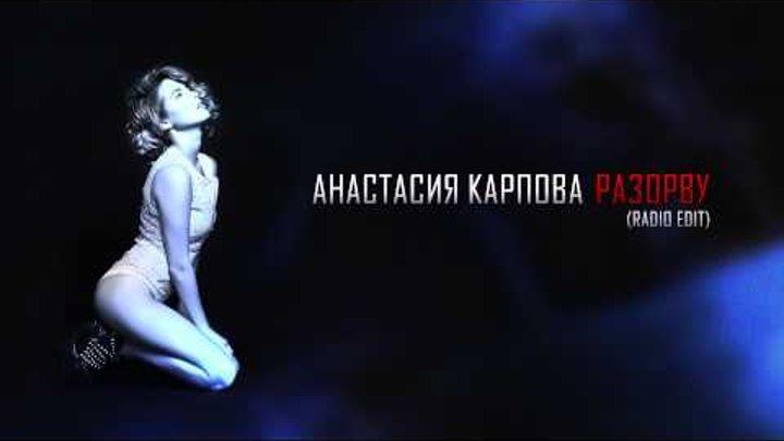Анастасия Карпова - Разорву (radio edit)