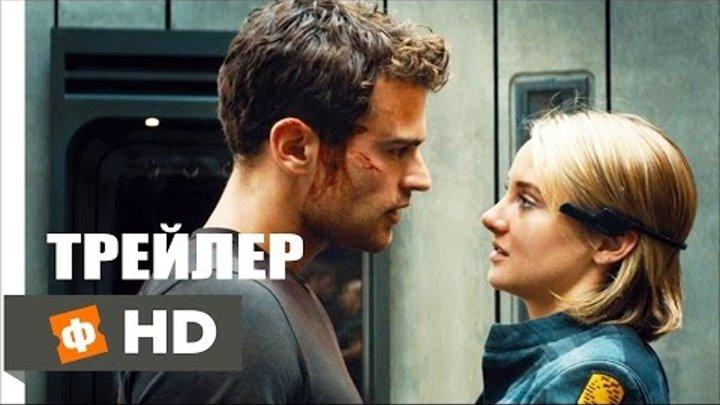 Дивергент, глава 3: За стеной \ The Divergent Series: Allegiant (2016) | Русский Трейлер