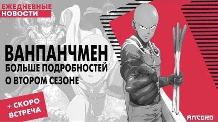 ВАНПАНЧМЕН 2 сезон - ПОДРОБНОСТИ | ANCORD