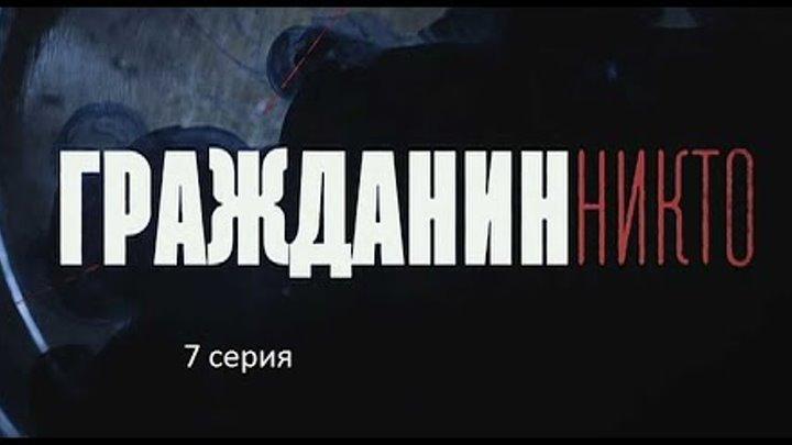 Гражданин Никто (7 серия)