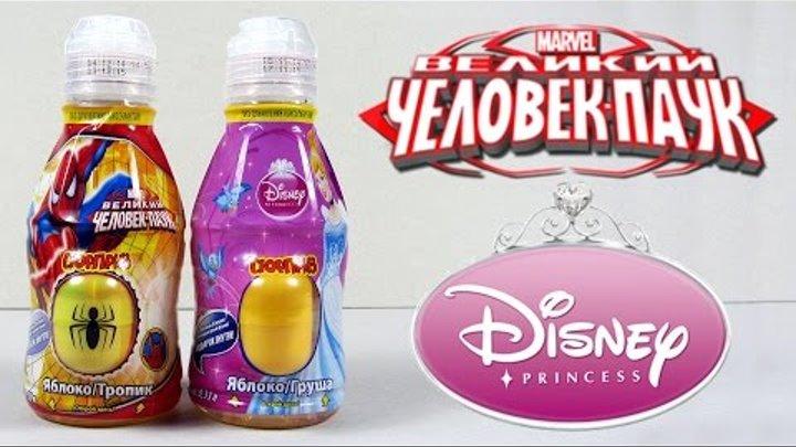 Напиток с сюрпризом Surprise Drinks [Великий Человек Паук Marvel / Принцессы Disney]