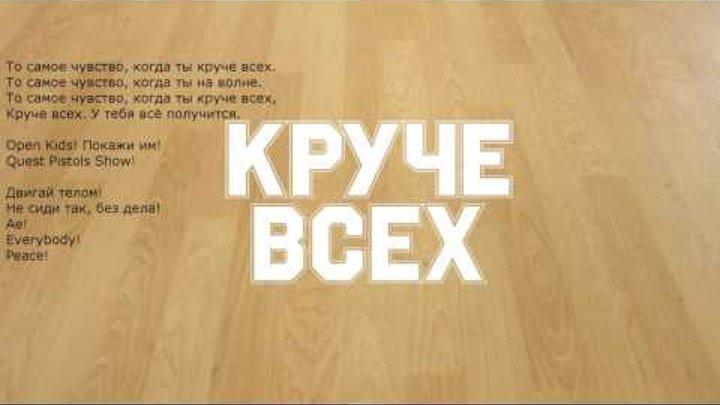 Опен Кидс-круче всех + текст песни (караоке)