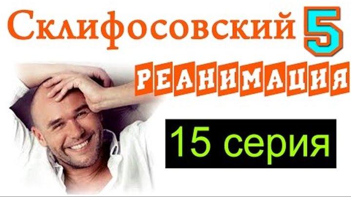 Склифосовский Реанимация 15 серия Русские новинки фильмов 2016 #анонс Наше кино