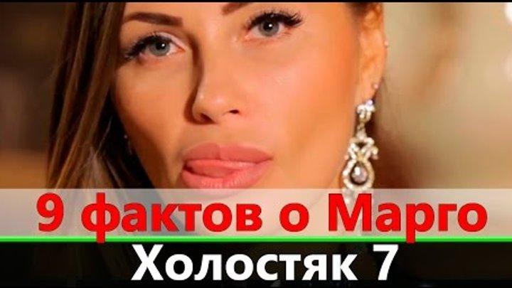 9 фактов о Марго | Холостяк 7 сезон