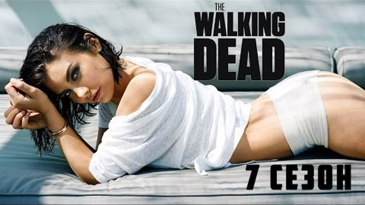 В ожидании 7 сезона Ходячих Мертвецов (The Walking Dead)