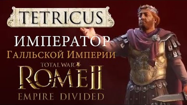 🇷🇺 Тетрик Рим 2 Тотал Вар - Расколотая Империя (Total War: ROME 2 - Empire Divided)