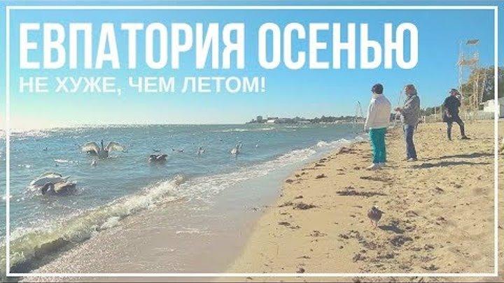 Евпатория   Крым в октябре   Лечебное озеро Мойнакское   Море   Пляж  