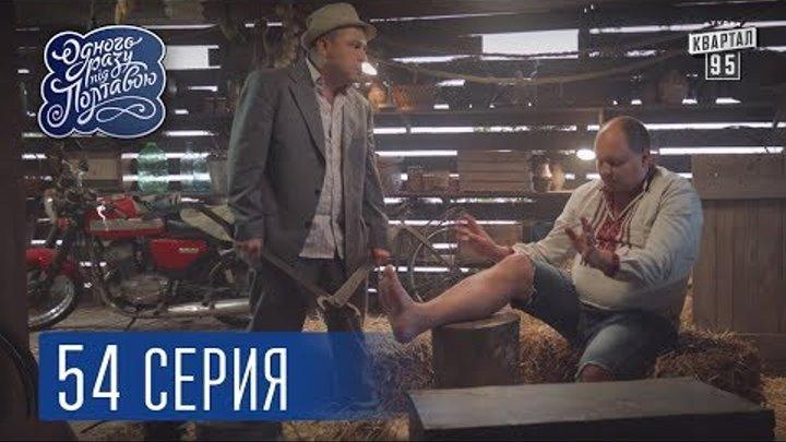 Однажды под Полтавой. Страховка - 4 сезон, 54 серия   Комедия 2017
