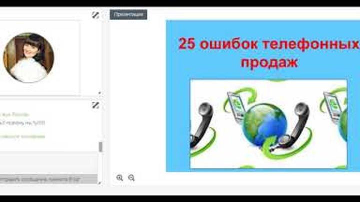 25 ошибок при звонке - ТРЕНИНГ