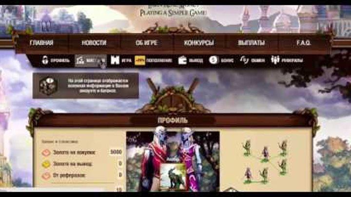 elvengold экономическая игра с выводом средств Бонус 5000 золота Можно без вложений YouTube