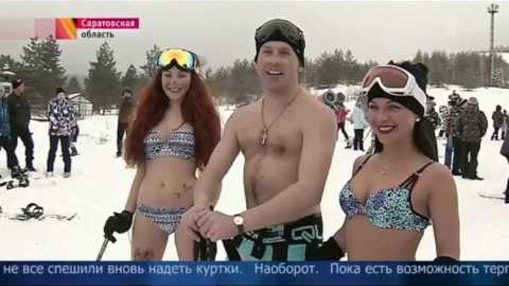 19 03 17 В Саратовской области горнолыжный сезон закрыли «голым спуском»