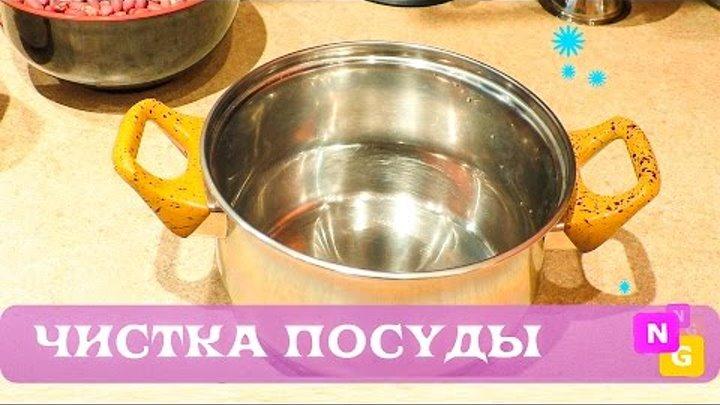 Как убрать нагар с посуды? Чистка кастрюль и сковород до блеска! Nataly Gorbatova.
