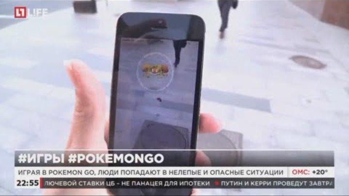 Игра Pokemon Go набирает популярность по всему миру