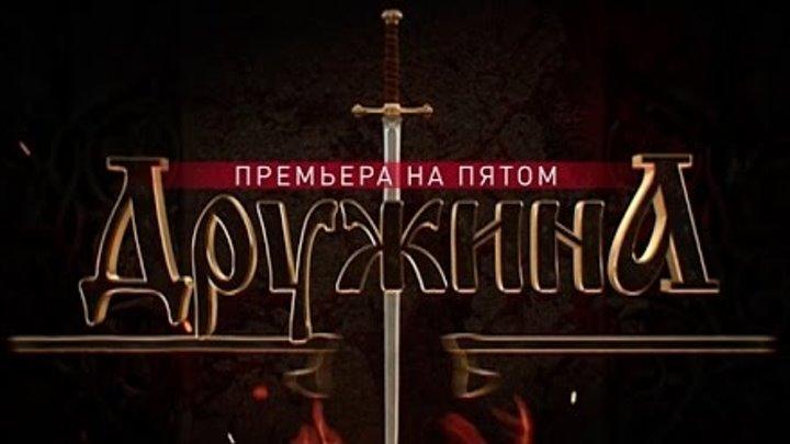 """Исторический боевик """"Дружина"""". Премьера на Пятом!"""